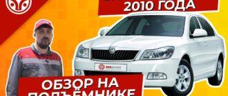 Шкода Октавия | Технический обзор от автомеханика