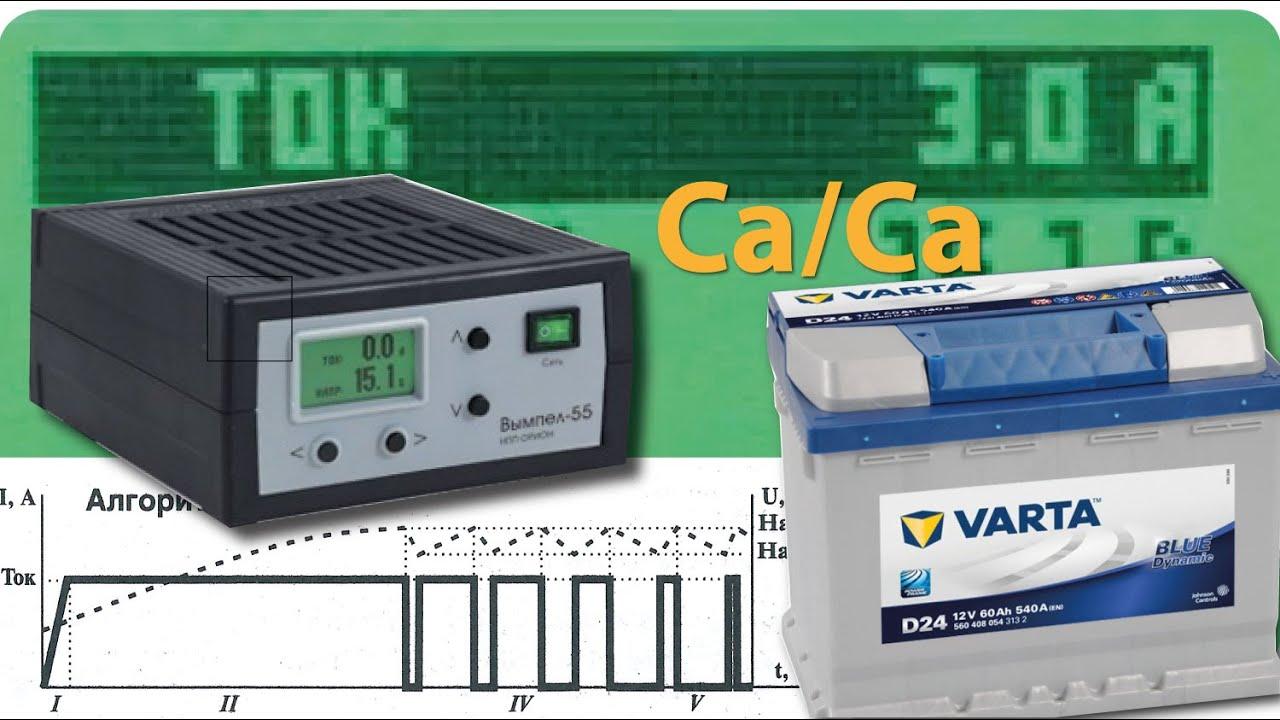 Зарядка кальциевого аккумулятора