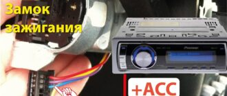 Подключение +АСС от замка зажигания в Skoda Octavia A5 FL.