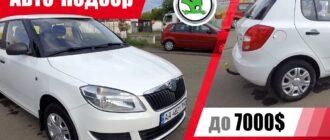 Подержанный автомобиль до 7000$. Škoda Fabia (Mk2)