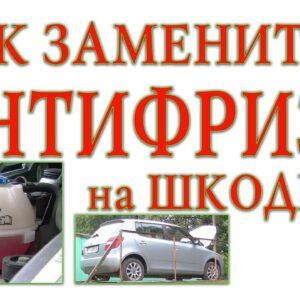 Как заменить Антифриз на автомобиле Шкода
