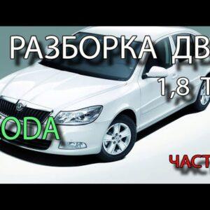 Разборка двигателя 1,8 TSI Skoda Octavia A5