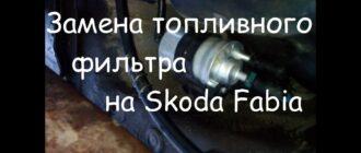Как заменить топливный фильтр на Skoda Fabia