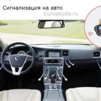 Автомобильная сигнализация с автостартом