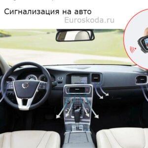Купить сигнализацию на авто