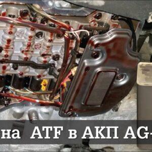 Замена масла в АКПП Шкода Октавия А5