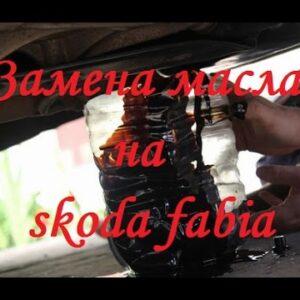 Как поменять масло в двигателе 1.2 bme Skoda Fabia