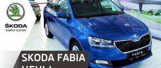 Цены на модели и комплектации Шкода Фабия