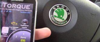 Как подключить сканер OBD 2 elm 327 к Skoda Fabia