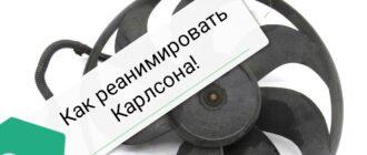 Ремонт вентилятора радиатора ОЖ. Skoda Octavia Tour