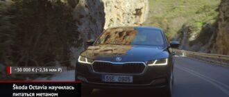Škoda Octavia научилась питаться метаном
