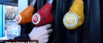 Цены на бензин в России неизменятся