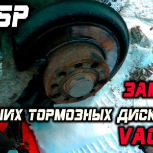 Замена задних тормозных дисков и колодок Skoda octavia A5