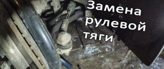 Замена рулевой тяги | SKODA Octavia 2011 года