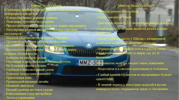 Поколение Skoda Octavia особенности, а также плюсы и минусы