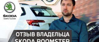 Максим о своем опыте вождения SKODA ROOMSTER
