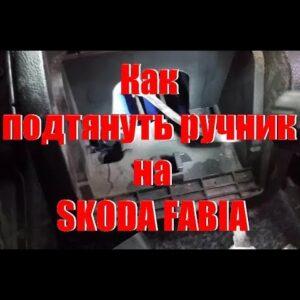 Как подтянуть ручник на Skoda Fabia, Combi, Octavia
