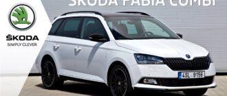 SKODA FABIA COMBI - обновленный универсал от Шкода