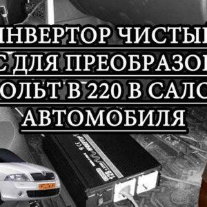 220 вольт в салоне автомобиля через инвертор из Китая