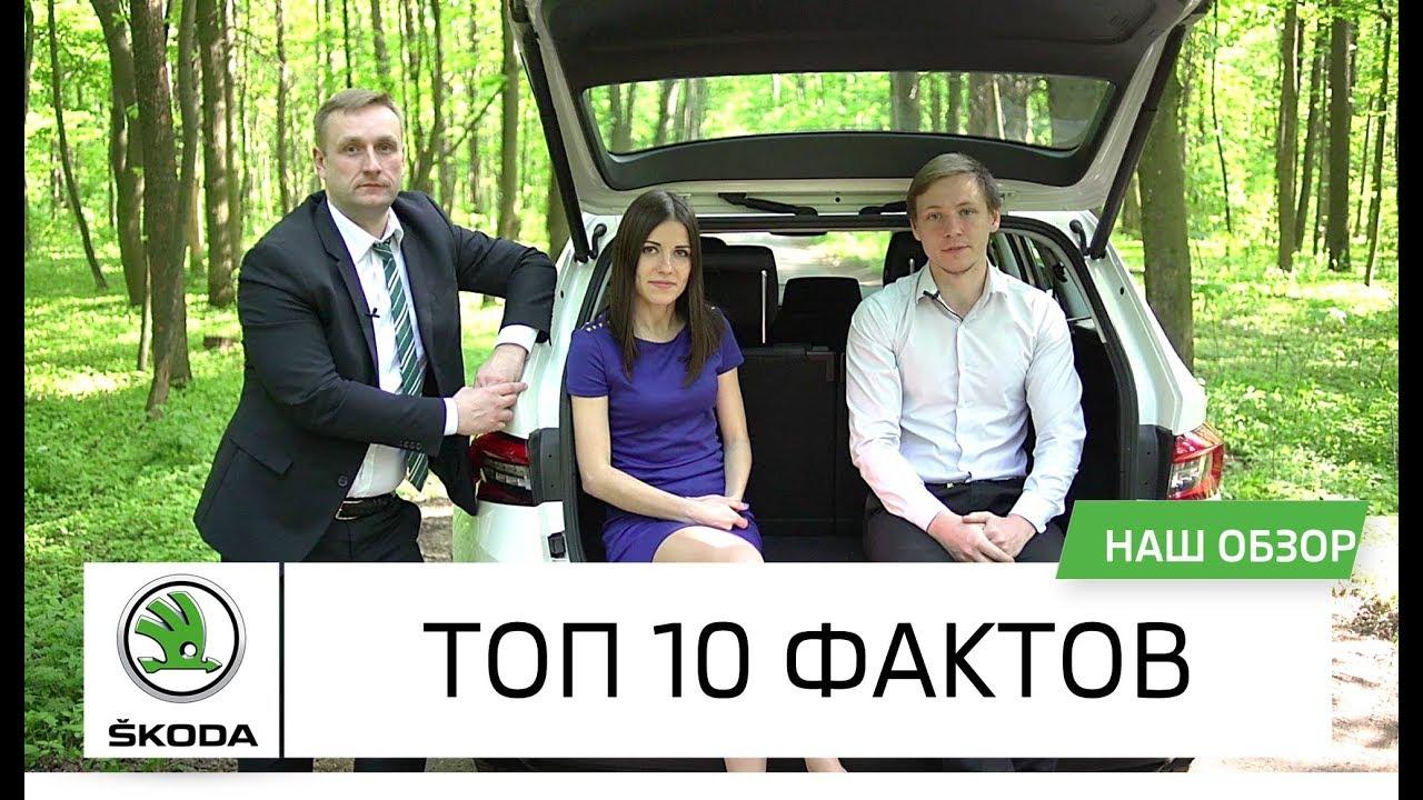 ТОП 10 ФАКТОВ о SKODA KODIAQ