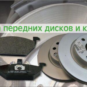 Замена передних колодок и тормозных дисков на Шкоде Октавия А5
