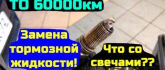 Техническое обслуживание (ТО) Skoda Octavia 1.8TS на 60000