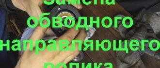 Замена подшипника направляющего ролика на Skoda Fabia