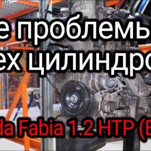 Откуда столько проблем у двигателя Skoda Fabia 1.2