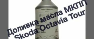 Контроль и доливка масла в МКПП Skoda Octavia Tour