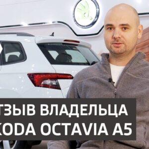Отзыв Андрея - владельца Шкода Октавия
