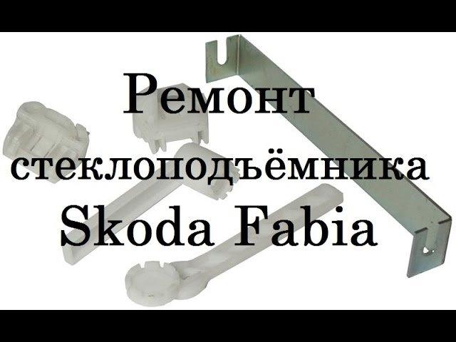 Ремонт стеклоподъёмника правого, рем комплект на Skoda Fabia.
