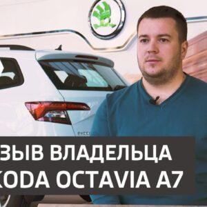 Артем о своем опыте вождения SKODA OCTAVIA A7