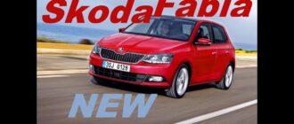 Премьера! Škoda Fabia '2014! Не пропусти этот Обзор