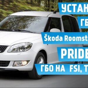 Установка ГБО 5 на Skoda Roomster 1.2 tsi