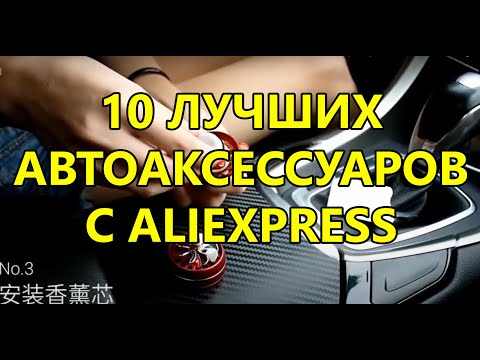 Десятка лучших авто товаров с Алиэкспресс