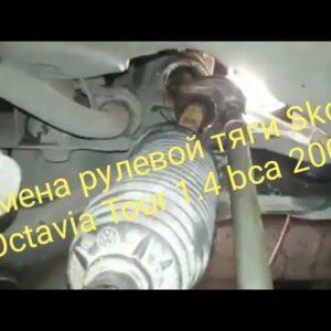 Замена рулевой тяги Skoda Octavia Tour 1.4 bca 2008