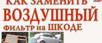 Как заменить воздушный фильтр на автомобиле Шкода