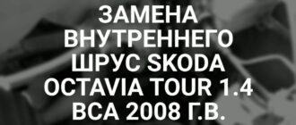 Замена внутреннего ШРУС Skoda Octavia Tour 1.4 bca 2008