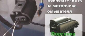 Замена форсунок омывателя Шкода Октавия а5