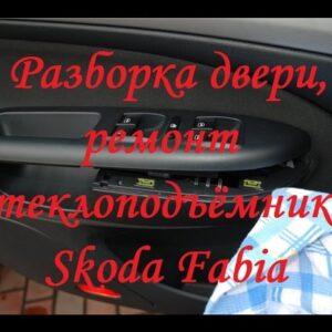 Как снять стеклоподъёмник Skoda Fabia для ремонта
